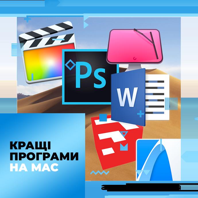 Встановлення кращих програм на Mac