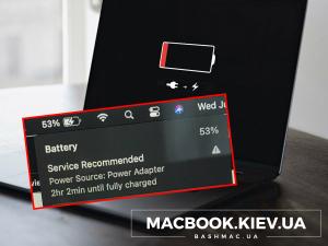 Коли потрібно замінювати батарею на MacBook Pro Tiuch Bar?
