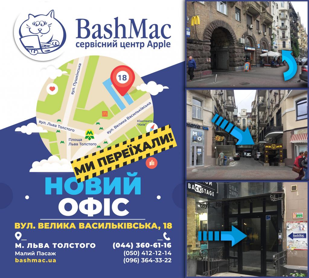 Нова адреса сервісу Apple BashMac