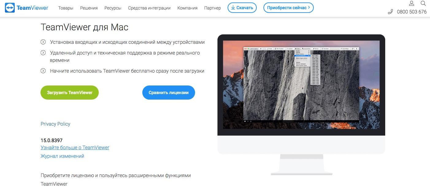 Встановлення програм на Мак через TeamViewer