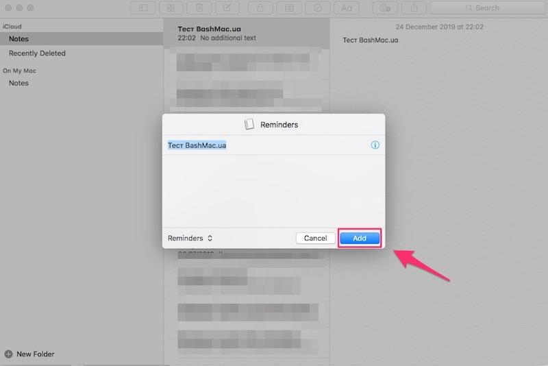 Як перетворити Нотатки у Нагадування на Mac
