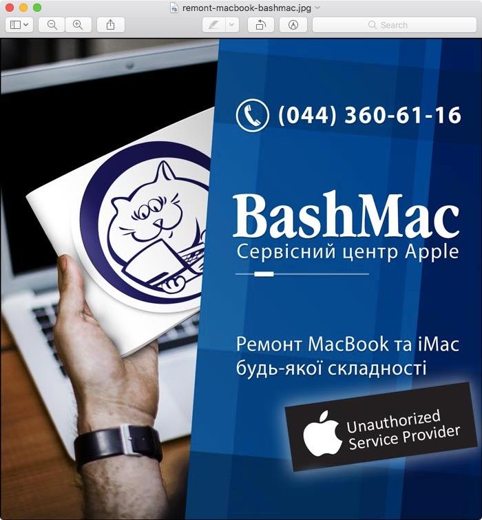 Конвертація фото через Preview macOS