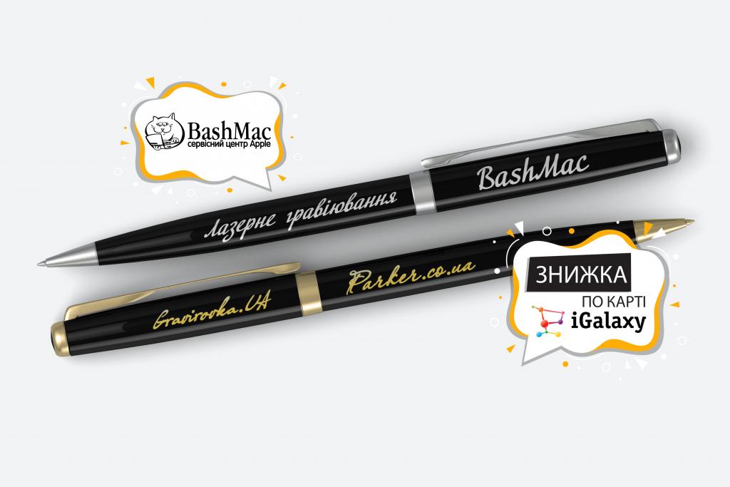 Ручки Parker з лазерним гравіюванням у Києві