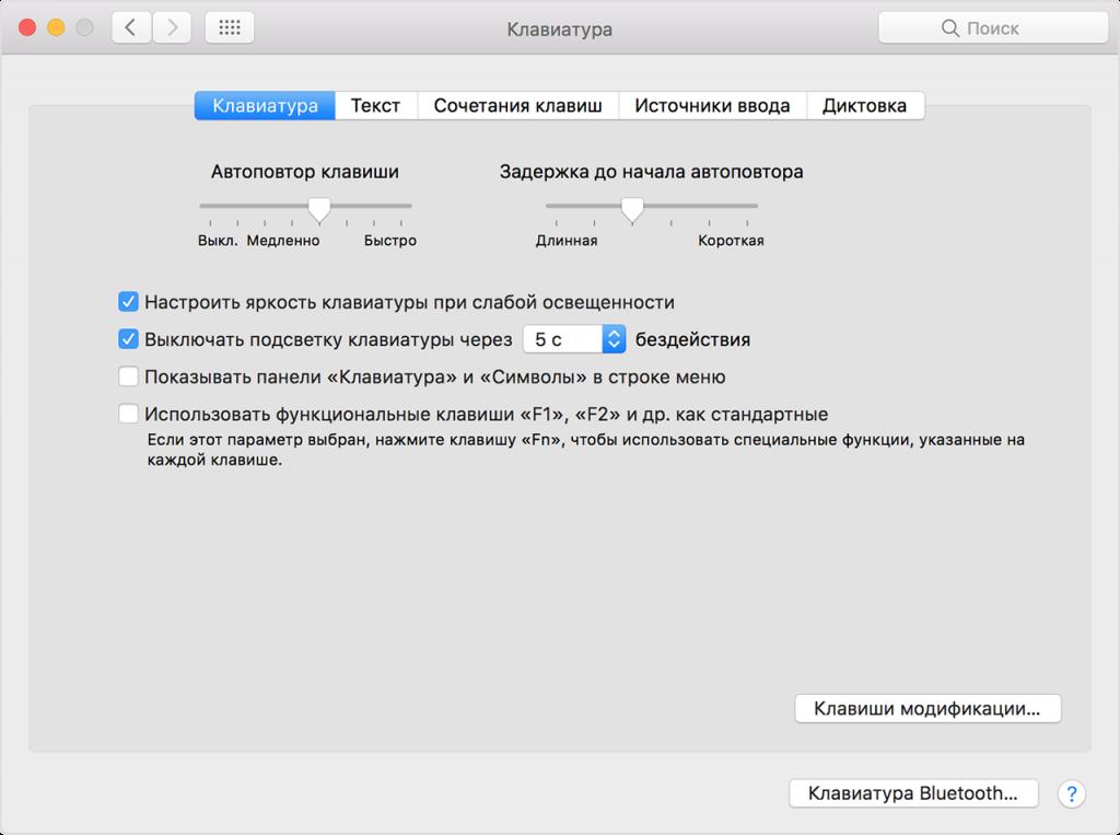 Налаштування підсвітки клавіатури MacBook