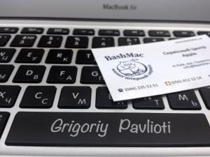 лазерне гравіювання на MacBook