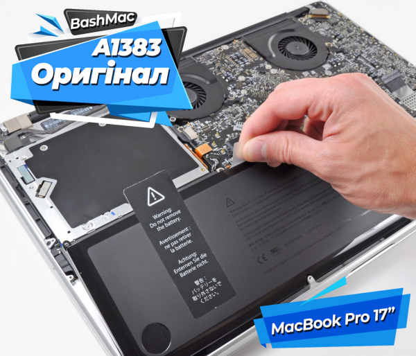 Продаж оригінальної батареї A1383 для моделі MacBook Pro 17