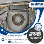 Жовтий наліт після паління біля Макбука. Чистка MacBook з заміною термопасти у Києві