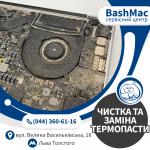 Чистка MacBook з заміною термопасти у Києві