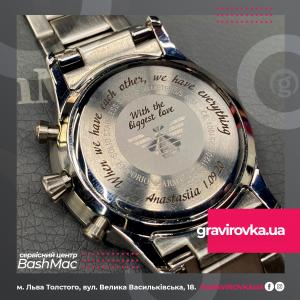 Лазерне гравіювання годинника Emporio Armani