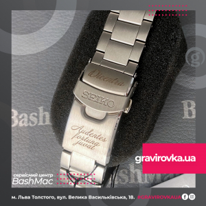 Лазерне гравіювання на браслеті годинника
