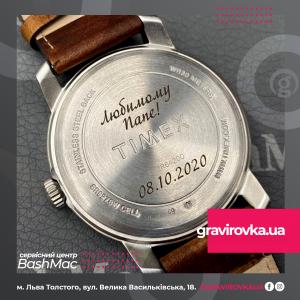 Лазерне гравіювання годинника TIMEX