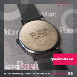 Лазерне гравіювання годинника GUESS