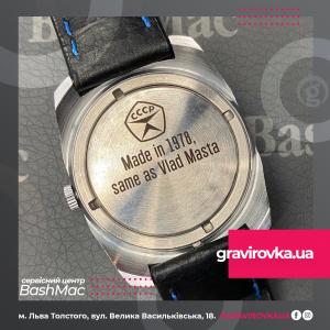 Лазерне гравіювання годинника