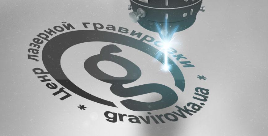 гравіювання у Києві