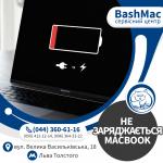MacBook не заряджається