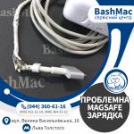 Не заряджається МакБук із-за проблемної зарядки Apple MagSafe