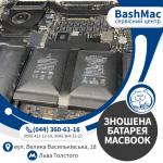 Стара, зношена батарея MacBook