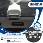 MacBook не заряджається із-за забруднення в портах usb-c