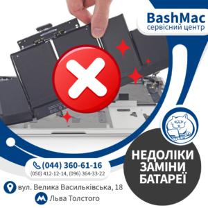 Чому краще замовити заміну топкейсу MacBook замість батареї?