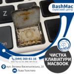 Чистка клавіші command MacBook