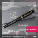 Лазерне гравіювання на ручкці Parker