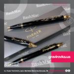 Лазерне гравіювання на ручках