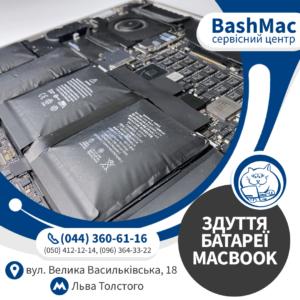 Здуття батареї MacBook
