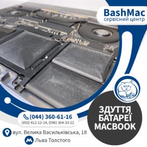 несправність батареї MacBook
