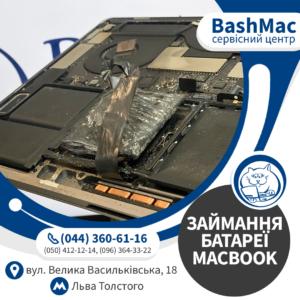 Займання здутої батареї MacBook