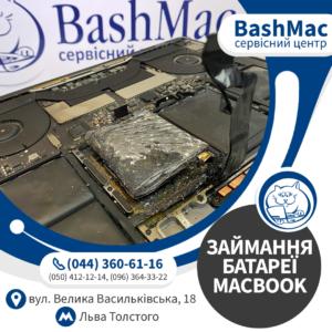 Загорілась батарея MacBook