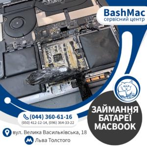 Загоряння батареї MacBook