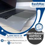 MacBook после падения