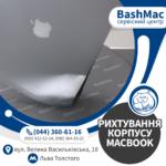 MacBook після падіння