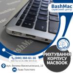 Рихтування та вирівнювання корпусу MacBook