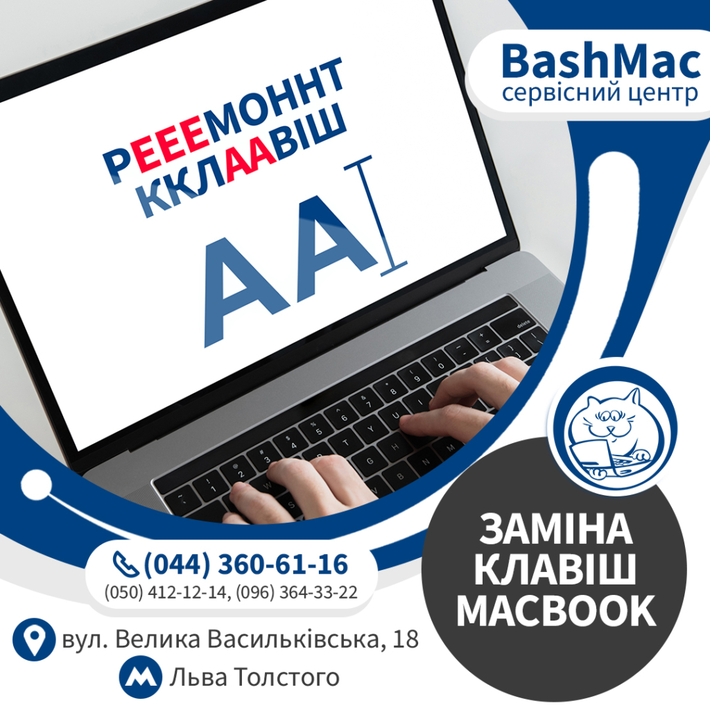 Ремонт клавіш. Подвоєння символів на MacBook