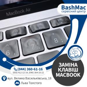 Заміна клавіш MacBook після сушки феном
