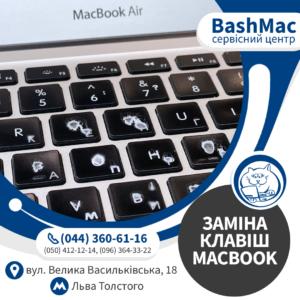 Заміна кнопок MacBook
