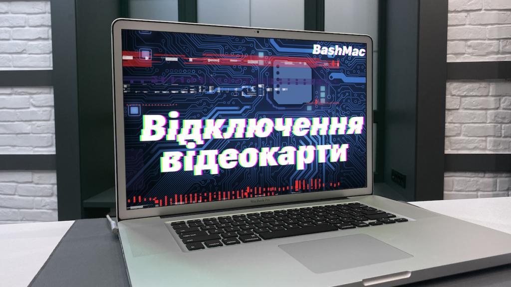 апаратне відключення дискретного відео на MacBook Pro