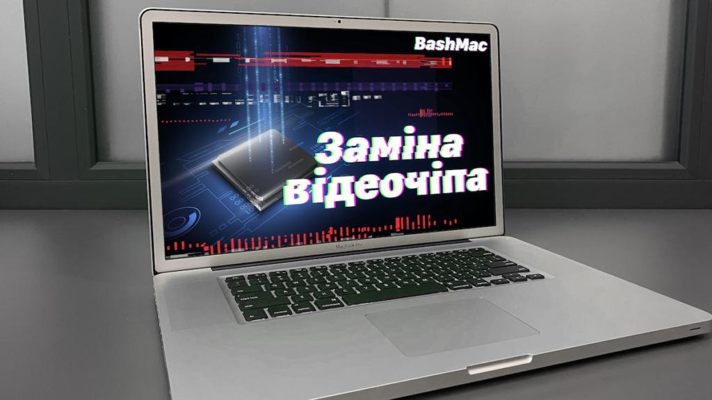 заміна відеочіпу на апаратне відключення дискретного відео на MacBook Pro Unibody